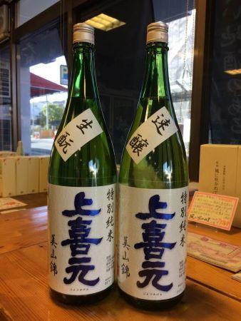 上喜元さんから限定酒が入荷しました_c0115019_11143703.jpg