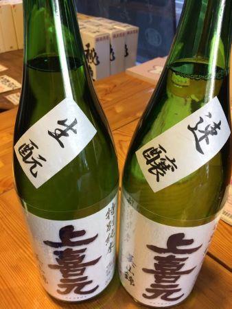 上喜元さんから限定酒が入荷しました_c0115019_11150563.jpg