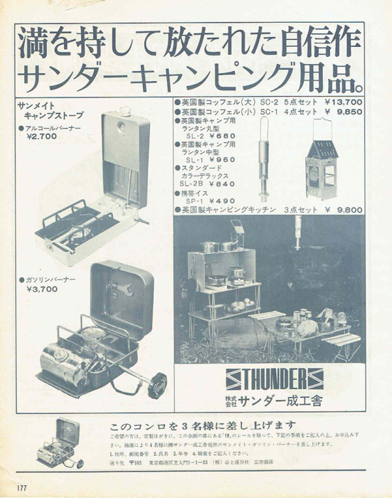 日本製 箱ストーブ_b0058021_11484351.jpg