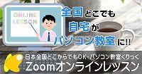 Zoom オンラインパソコンレッスン 全国どこでも自宅がパソコン教室に
