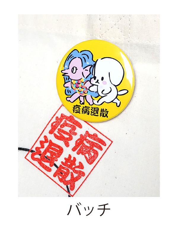 プレゼントキャンペーン第二弾!あまびえさんだよ〜_d0181266_17405633.jpg