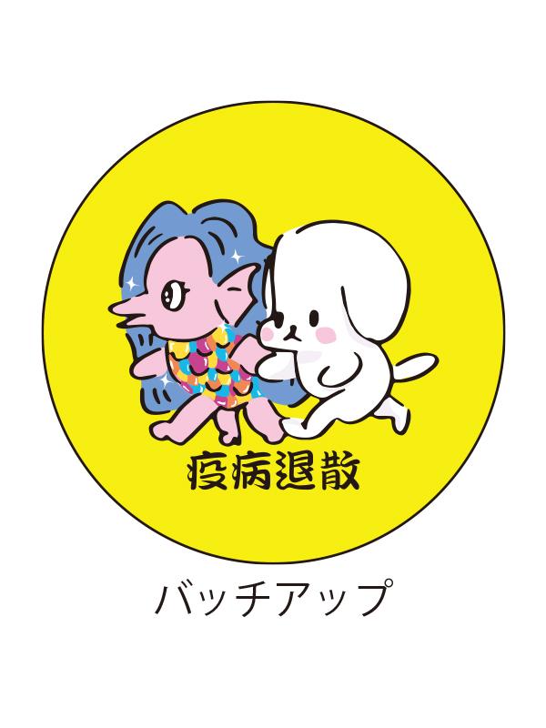 プレゼントキャンペーン第二弾!あまびえさんだよ〜_d0181266_17455275.jpg