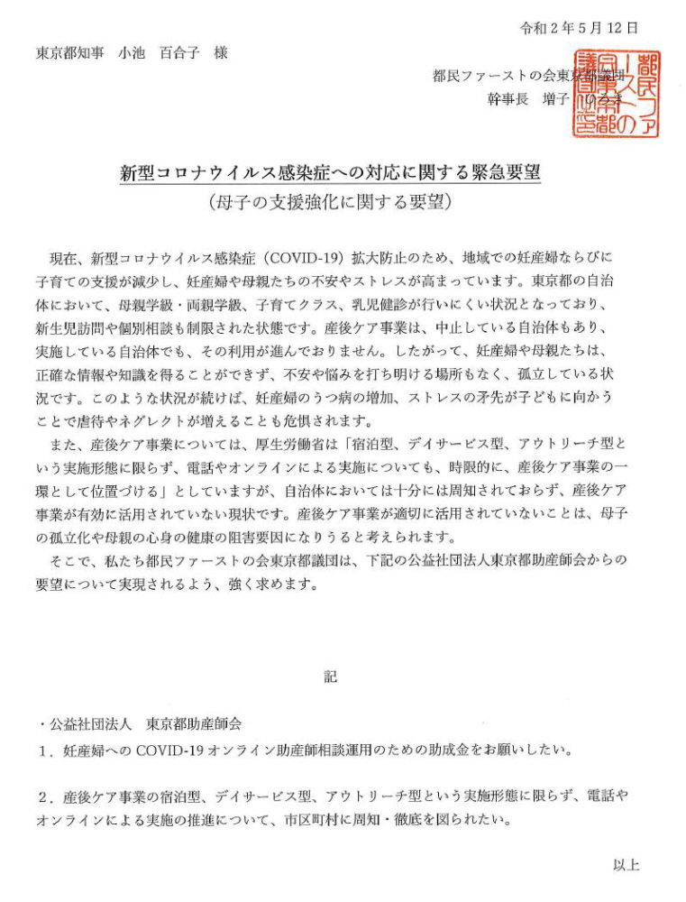 母子支援強化に関する要望書とロードマップ案を知事に提出_f0059673_23485878.jpg