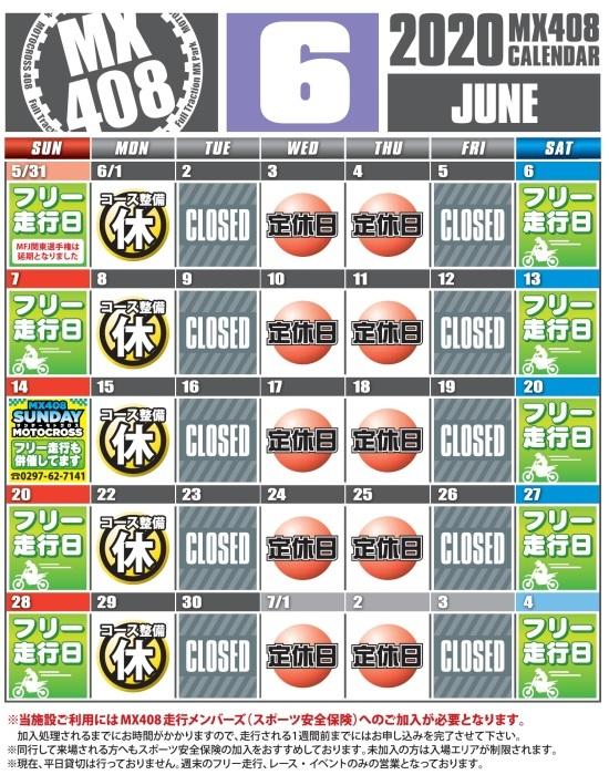 2020 6月カレンダー_f0158379_12530312.jpg