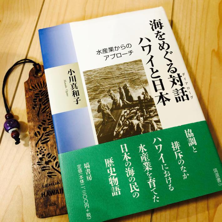 【読書日記】「海をめぐる対話 ハワイと日本~水産業からのアプローチ~」Dialogue over the sea Hawaii and Japan Fisheries approach _e0397681_22184818.jpg