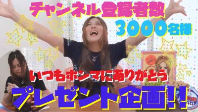 チャンネル登録者数3000名様【ホンマにありがとうプレゼント企画】_d0162684_17393589.jpg