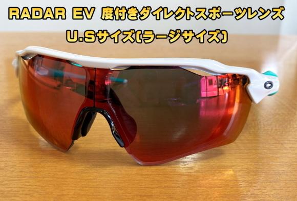 OAKLEY(オークリー)サングラスRADAR EV(レーダー イーブイ)U.Sサイズ度付きダイレクトスポーツレンズ開始!_c0003493_17343106.jpg