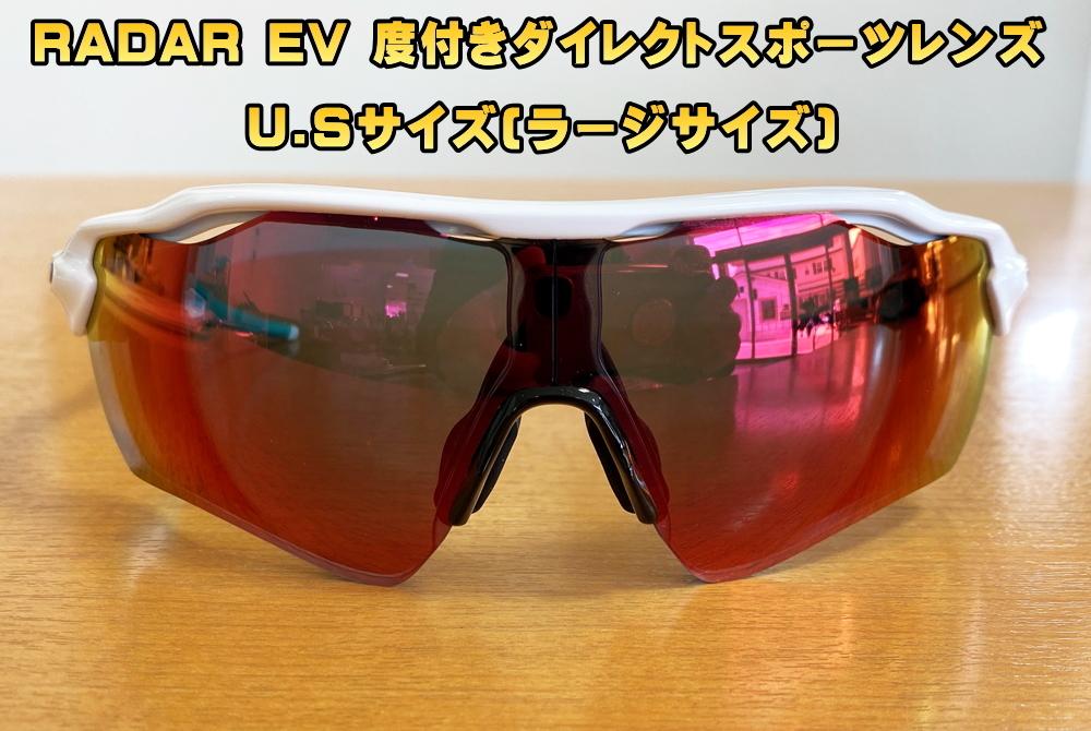 OAKLEY(オークリー)サングラスRADAR EV(レーダー イーブイ)U.Sサイズ度付きダイレクトスポーツレンズ開始!_c0003493_17343163.jpg