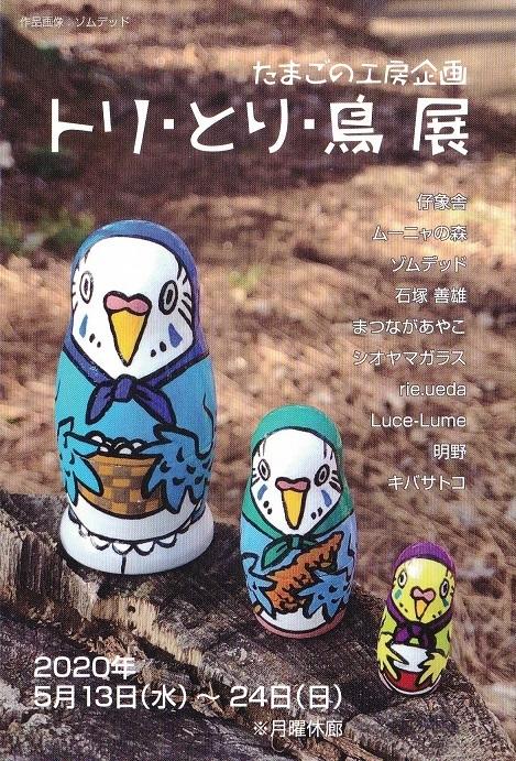 たまごの工房企画「トリ・とり・鳥 展 」HP 展示_e0134502_00492576.jpg