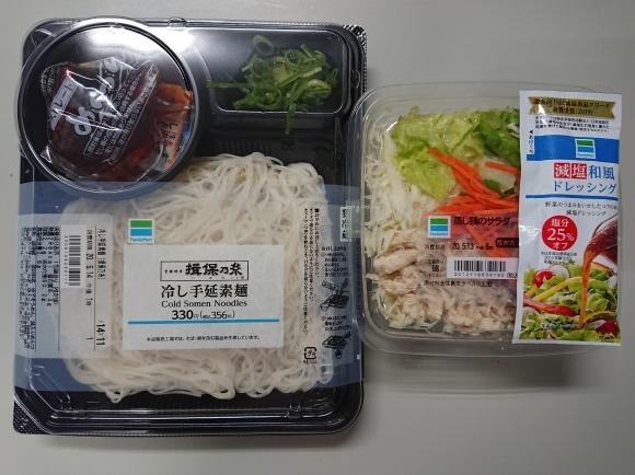5/12夜勤飯 ファミマ 揖保乃糸 冷し手延素麺、蒸し鶏のサラダ_b0042308_01275966.jpg