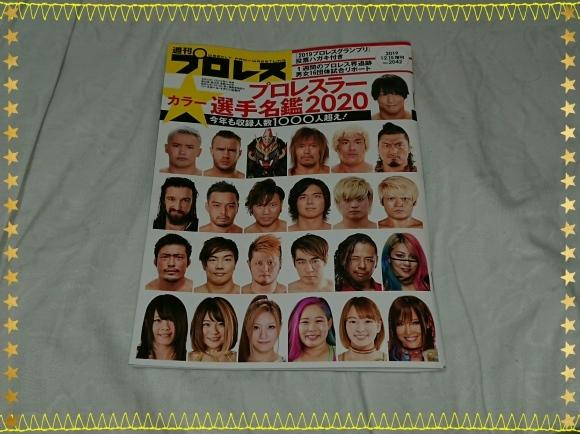 週刊プロレス2042号 プロレスラー選手名鑑2020_b0042308_17584983.jpg