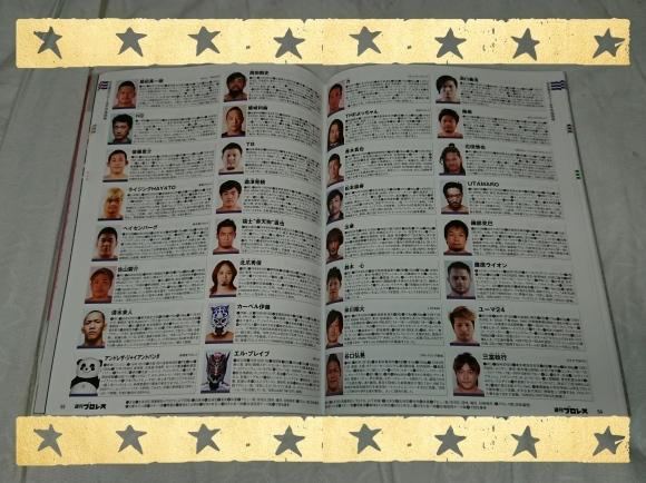 週刊プロレス2042号 プロレスラー選手名鑑2020_b0042308_17585180.jpg