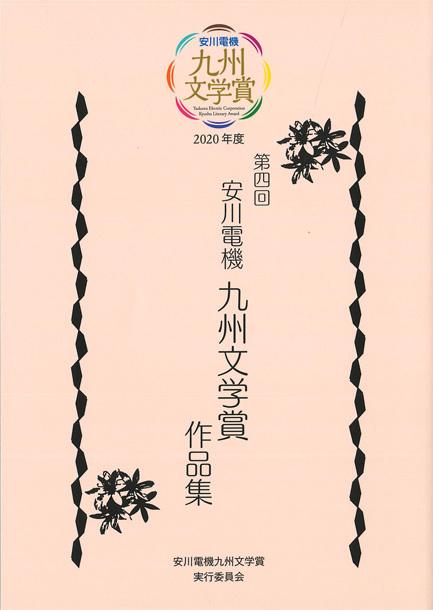 ■『安川電機九州文学賞 第4回作品集』出来_d0190217_10100557.jpg
