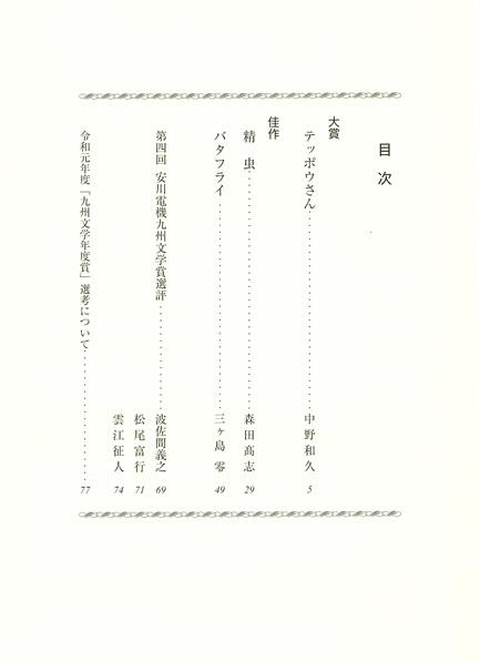 ■『安川電機九州文学賞 第4回作品集』出来_d0190217_10101918.jpg