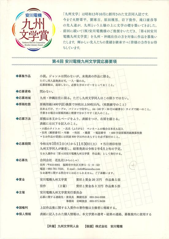 ■『安川電機九州文学賞 第4回作品集』出来_d0190217_10103853.jpg