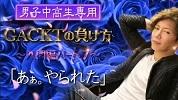 GACKTの負け方〜入門編パート7〜/食器棚を整理!_c0036138_20493578.jpg