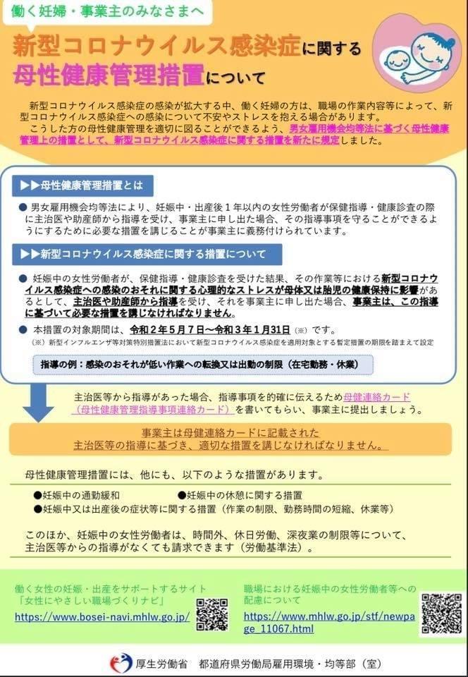 管理 指導 カード 母性 連絡 健康 事項