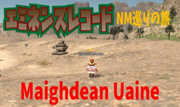 エミネンスレコードNM巡りの旅 ~Maighdean Uaine~ _e0401547_19475709.png