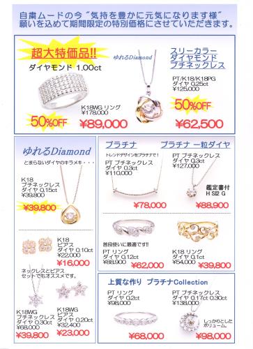 とびきり価格商品!_c0346851_13454933.jpg