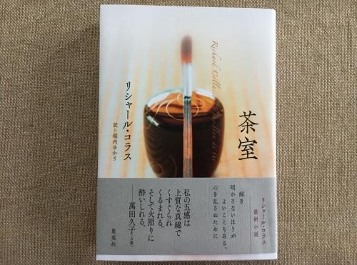 小説「茶室」を読んだものの、、_e0326953_16501928.jpg