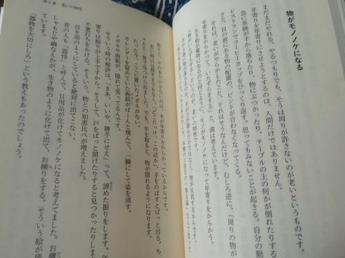 """""""すごいトシヨリBOOK""""_a0111166_08420691.jpg"""