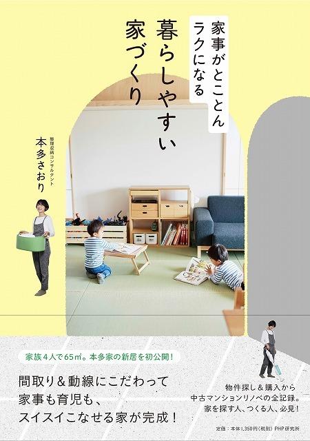 新刊『家事がとことんラクになる 暮らしやすい家づくり』発売のお知らせ_c0199166_23415169.jpg