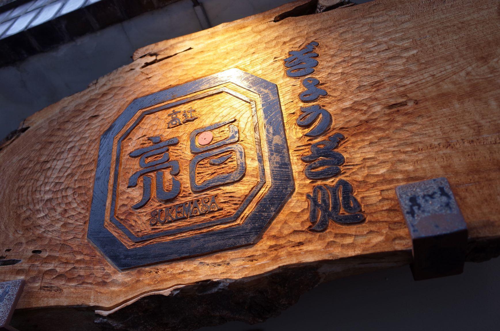 エア外食(天津飯)_d0389370_19552680.jpg
