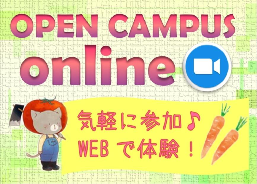 オープンキャンパス オンライン開催中!_d0073476_09472690.jpg