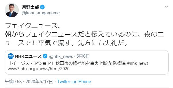 検察庁人事に介入しているのは朝日新聞_d0044584_04294278.png