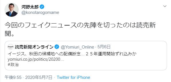 検察庁人事に介入しているのは朝日新聞_d0044584_04295759.png