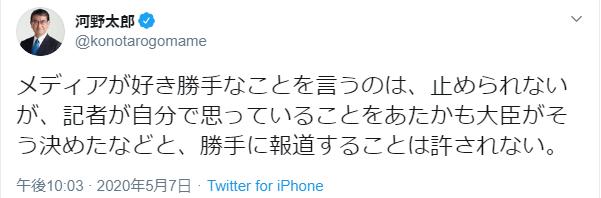 検察庁人事に介入しているのは朝日新聞_d0044584_04300291.png