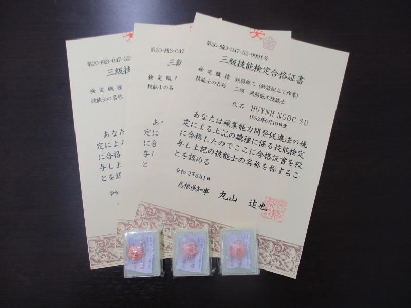 3級鉄筋施工技能士 実習生3名が合格!!_b0254686_10440152.jpg