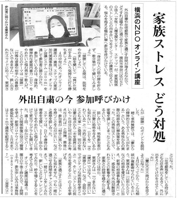 zoomを使った働き、朝日新聞に掲載_b0154492_14310711.jpg