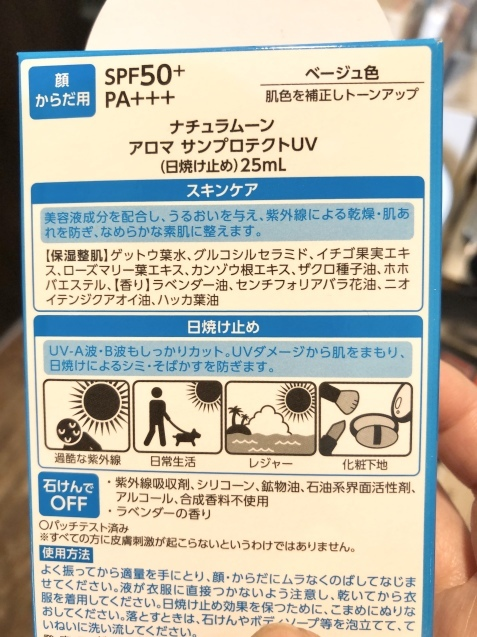 石鹸で洗い流せる日焼け止めナチュラルムーン_b0088100_13381406.jpeg
