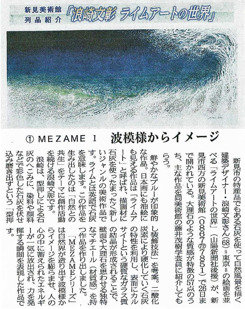 """""""ライムアート""""が山陽新聞に連載で紹介されました_e0010418_10023527.jpg"""