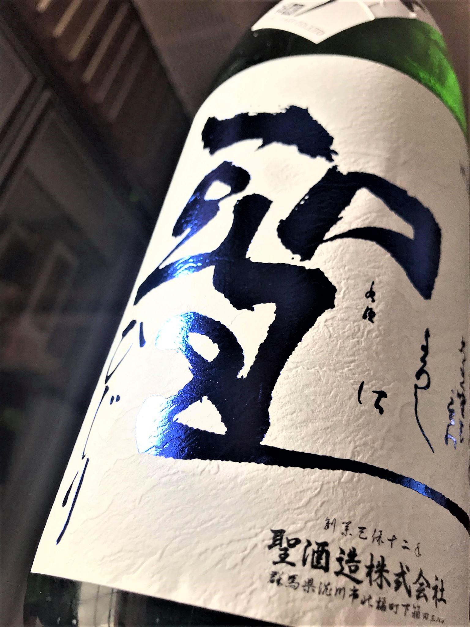 【日本酒】聖⭐特別編『中取り』純米吟醸 無濾過生原酒 若水50磨き 特別限定蔵出し 令和1BY🆕_e0173738_10403221.jpg