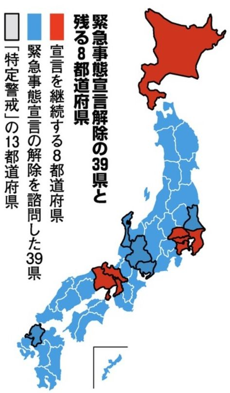 39県の緊急事態宣言解除の結末_d0061579_15112396.jpg