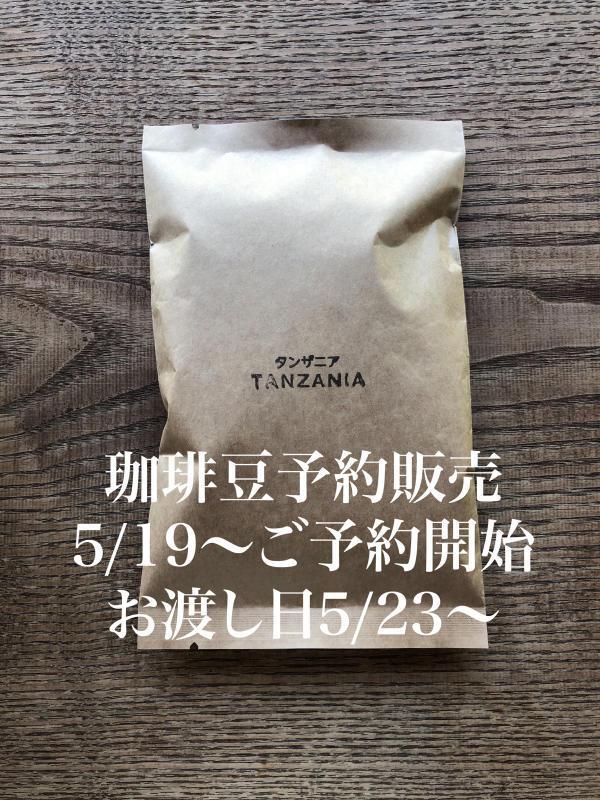 ☕️コーヒー豆販売日のお知らせ_b0176381_21080707.jpg
