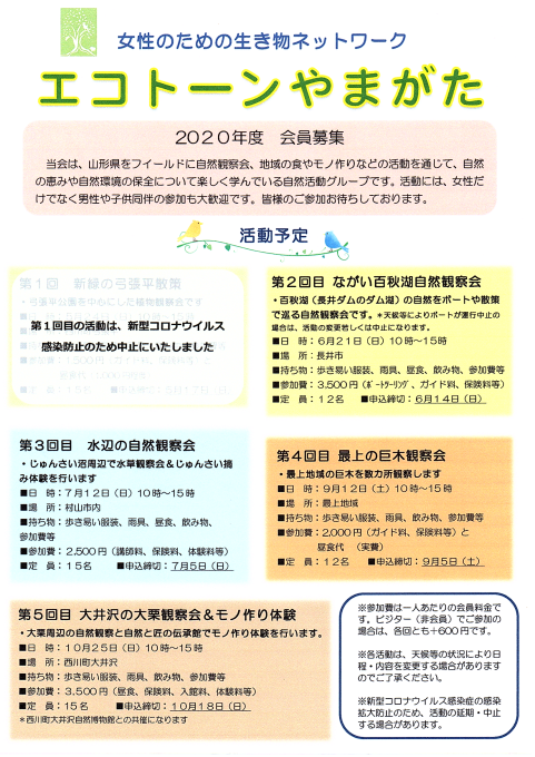 NEW 2020年度(令和2年度)会員募集のお知らせ_e0176401_11421681.png