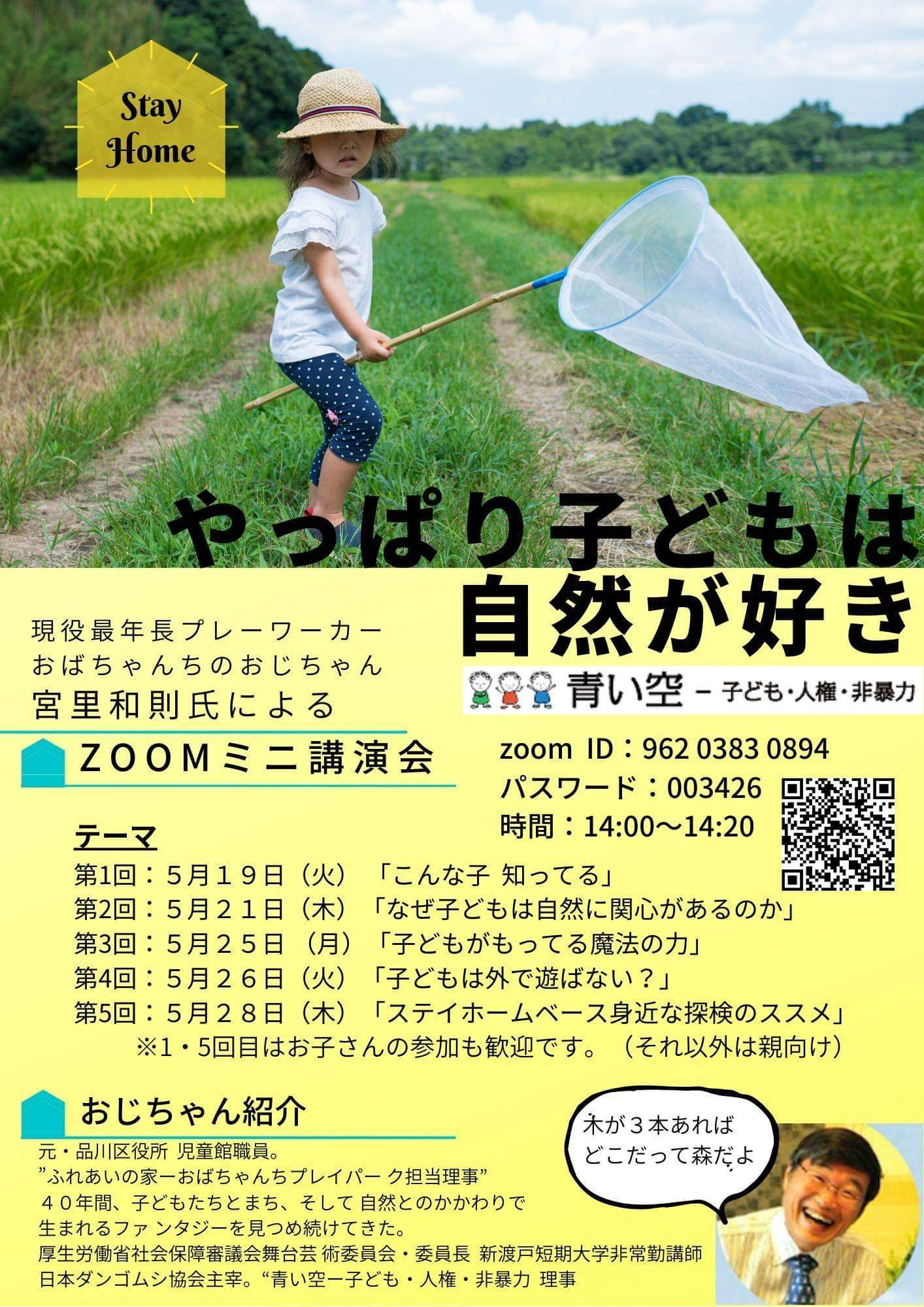 とにかく楽しいミニ講座!ZOOMで開催。「やっぱり子どもは自然が好き」青い空の理事さんのお話です。5月19日月曜日14時から。_d0204305_08244770.jpeg