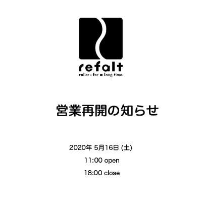 営業再開のお知らせ_f0051306_12482268.jpg