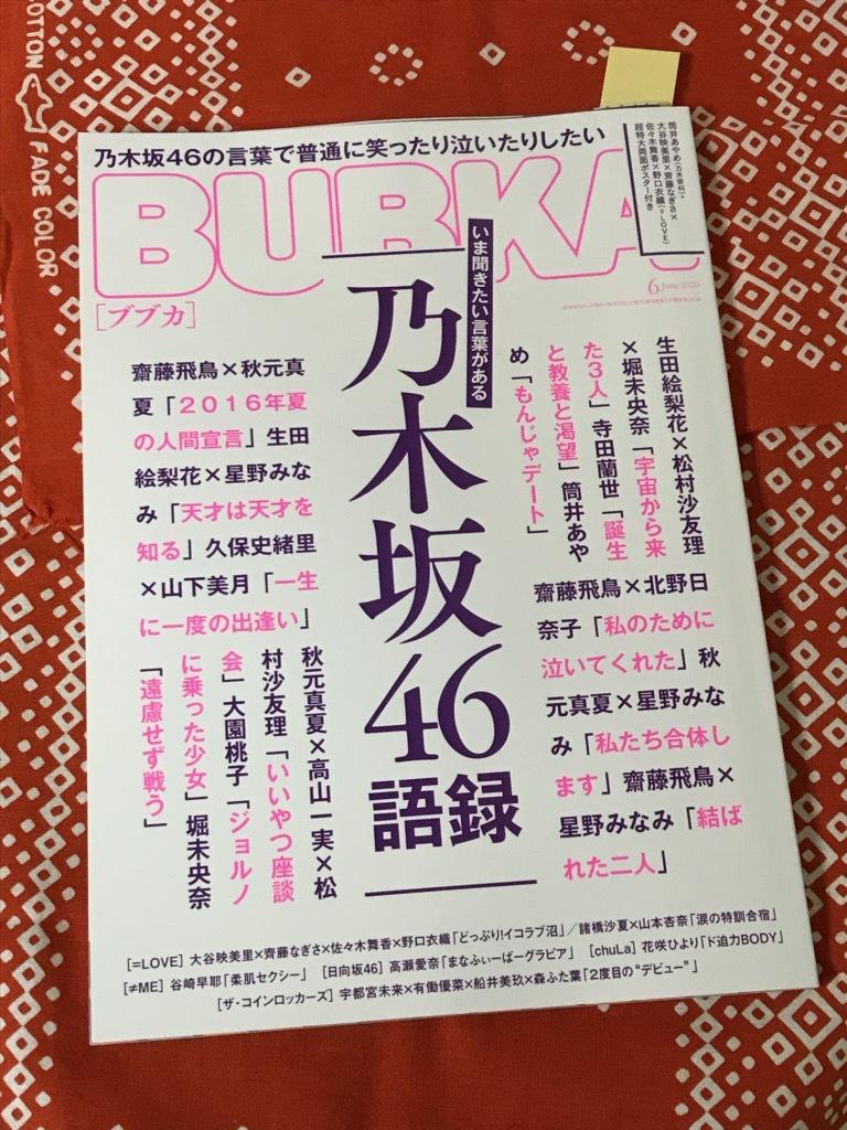 BUBKA 6月号 対談掲載_f0170915_10445056.jpg