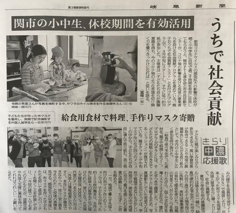 【メディア掲載】親子、おうちで社会貢献クエスト_a0026530_13410167.jpeg