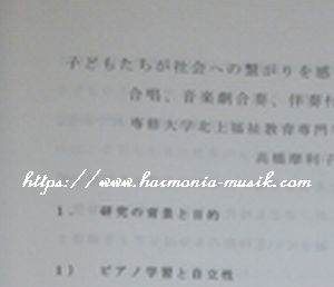 論文発表「子どもたちが社会への繋がりを感じるピアノ学習のために」☆これからの時代_d0165645_11522249.jpg