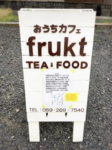 おうちカフェfrukt(フルクト)@5_e0292546_15355267.jpg