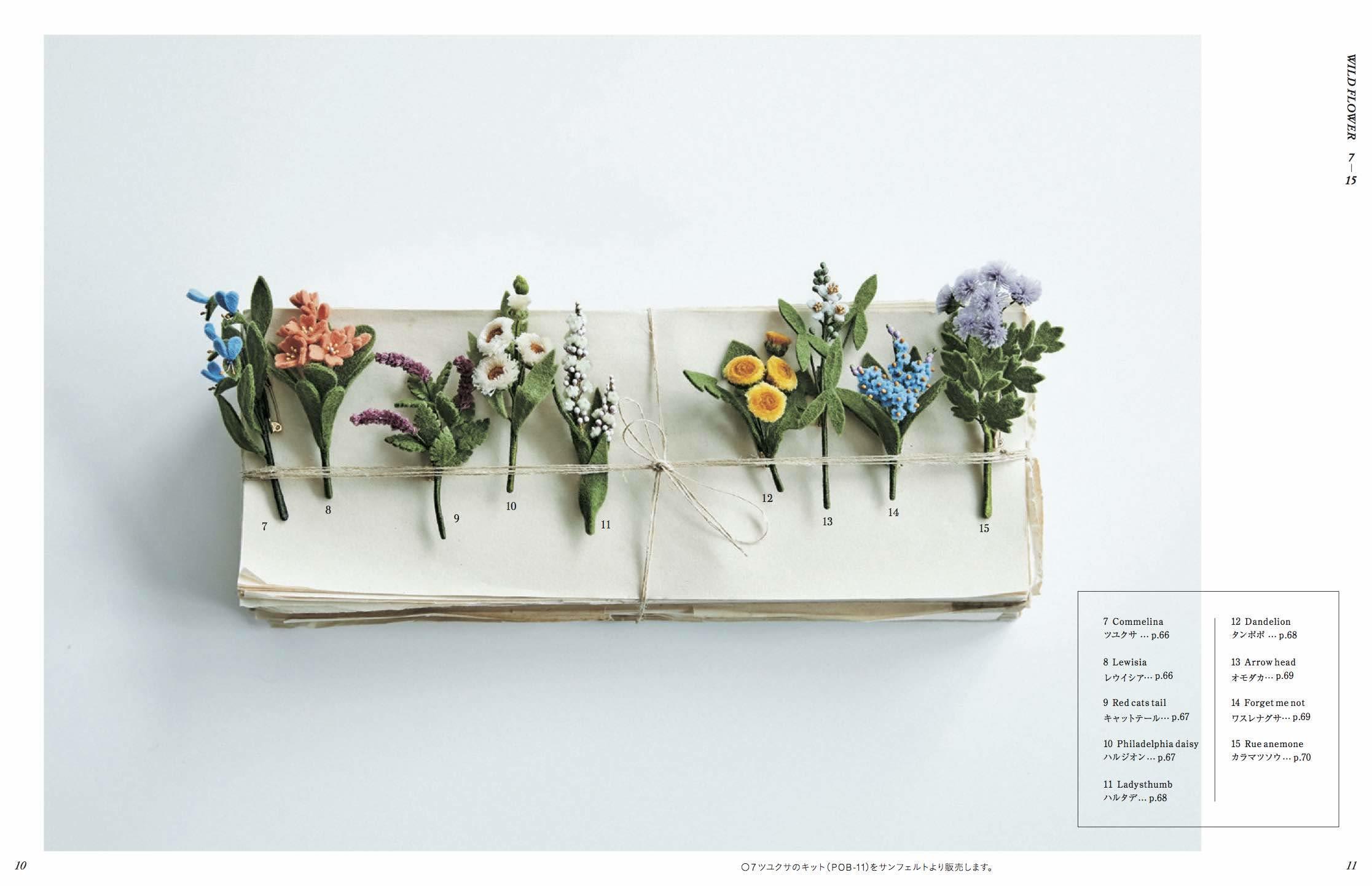 新刊「いちばんちいさなフェルトの花アクセサリー」が予約発売されました_e0333647_15082481.jpg