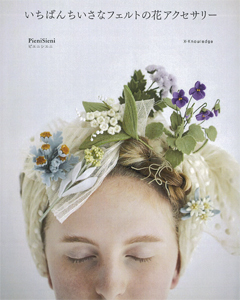 PieniSieni出版記念展「いちばんちいさなフェルトの花アクセサリー」開催のお知らせ_e0333647_15091842.jpg