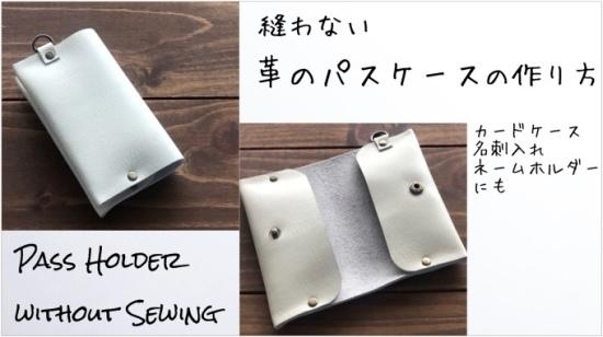 動画「縫わない 革のパスケース」のご紹介_e0040957_16330617.jpg