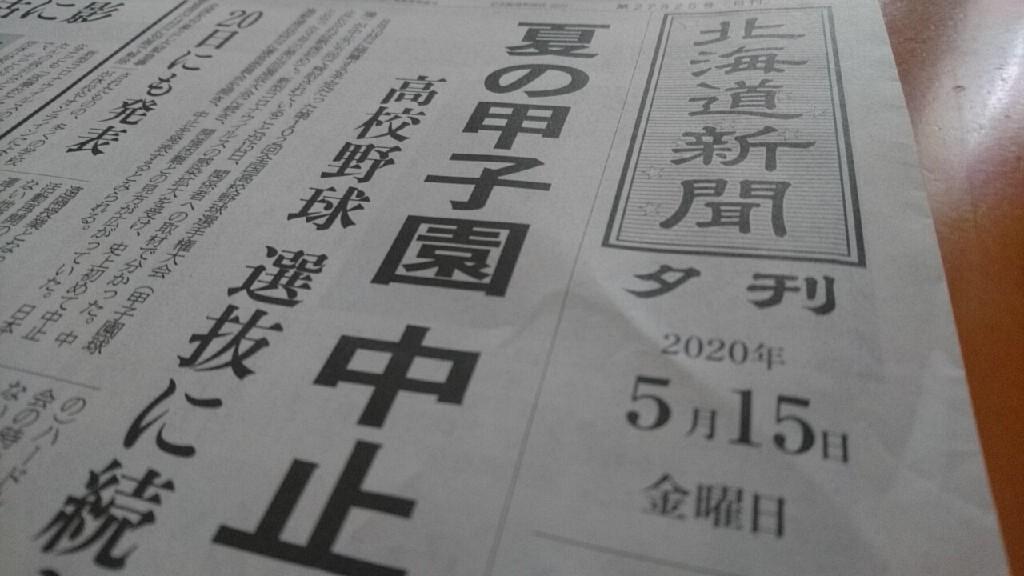 夏の甲子園中止へ。高校野球選抜に続き。20日にも発表。北海道新聞より_b0106766_15523695.jpg