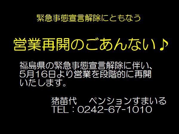 【緊急事態宣言解除を受けまして】5月16日より営業を再開いたします_b0063468_18153004.png